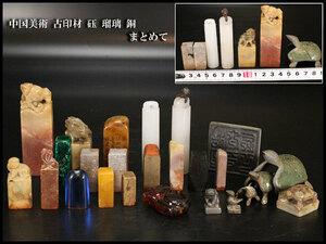 【金閣】中国美術 古印材 砡 瑠璃 銅 まとめて 旧家蔵出(P79)
