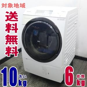 Y-35242★送料無料Cランク★地域指定★パナソニック,ドラム内に風を出す浸透ジェットシャワー、洗濯乾燥機10K NA-VX7600