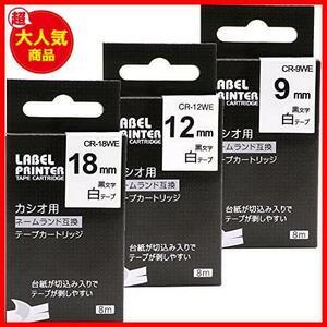 【最安】★色:9mm/12mm/18mm-白テープ黒字★ ねーむらんどテープ Nameland Airmall KMAN-123 ラベルライター XR-12WE XR-18WE