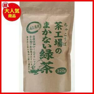 【最安】★サイズ:320グラム(x1)★ 茶工場のまかない CCHU-101 大井川茶園 320g 緑茶