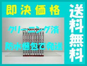 全国送料無料 ★ 人狼機 ウィンヴルガ 綱島志朗 [1-9巻 コミックセット/未完結]