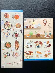 おいしいにっぽんシリーズ 第2集 札幌 BRUTUS 未使用切手 840円+630円 シールタイプ