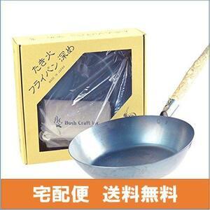 【宅配便 送料無料】 深め たき火フライパン 10-03-orig-0006 Craft(ブッシュクラフト) Bush E203