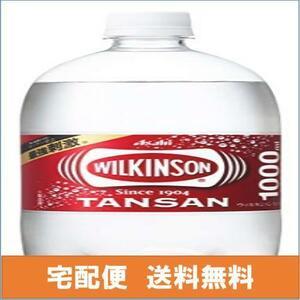 【宅配便 送料無料】 アサヒ飲料 1000ml×12本 ウィルキンソン 強炭酸水 タンサン D216