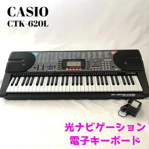 CASIO CTK-620L カシオ 電子ピアノ 光ナビゲーション キーボード 除菌・清掃済み