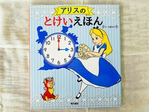 絵本《アリスのとけいえほん》