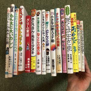 児童書書 16冊 グリムスクール 初級、中級、その他