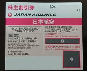 ★ JAL「株主割引券 1枚」 ★ 発券用コード通知(郵送は応相談)