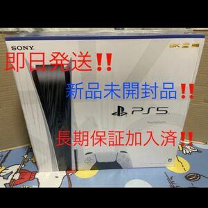 【3年保証・新品未開封】プレイステーション5 PlayStation5