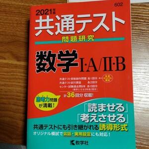 共通テスト2021数学1A2B 問題集 登録販売者