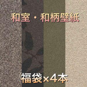 新品】国産壁紙クロス和室・和柄茶系 無地福袋×4本