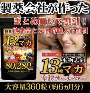 13種マカ 豪快オールスター 大容量 サプリメント ダイエット サプリ マカ