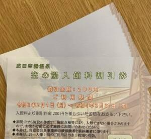 成田空港温泉 空の湯 200円割引券 4枚セット!