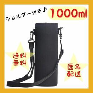 水筒カバー 1000ml 水筒ケース シンプル 黒 男の子 軽い 丈夫 小学校