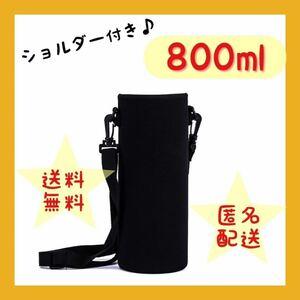 水筒カバー 800ml 水筒ケース シンプル 黒 男の子 軽い 丈夫 小学校