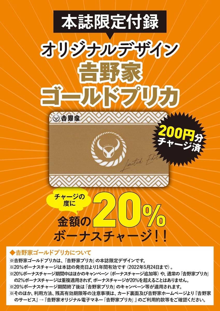 吉野家 FAN BOOK【ゴールドプリペイドカード付録】吉野家ファンブック