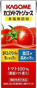 ★本日限り★1)200ml×24本 カゴメ トマトジュース 食塩無添加 200ml&24本[機能性表示食品]