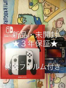 ニンテンドースイッチ(Nintendo Switch)有機ELモデル ホワイト 新品・未開封 保護フィルム 3年保証付き 任天堂
