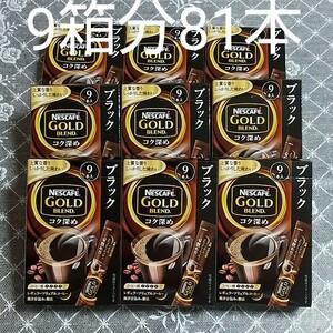 ゴールドブレンド ブラックコク深め スティックコーヒー 9本入り×9箱分81本