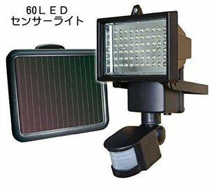 即決!新品♪ 驚きの照射力 LED 60灯 搭載 人感 センサー ライト 850lm 太陽光 ソーラー パネル 防犯 玄関灯
