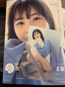 【送料無料】STU48 瀧野由美子 写真集 君のことをまだよく知らない 未読美品 ポストカード⑥付き AKB48