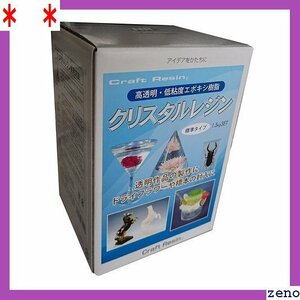 日新レジン 1.5kgセット クリスタルレジン 4