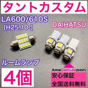 LA600/610S タントカスタム 純正球交換用 T10 LED ルームランプ ウェッジ 4個セット 室内灯 読書灯 激安 SMDライト パーツ ダイハツ