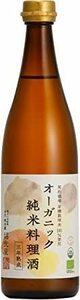 新品オーガニック 純米料理酒 720mL 有機JAS USDAorganic認証取得 山田錦100% 福光屋L19R