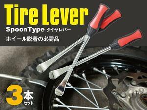 タイヤレバー 29㎝ 3本セット スプーンタイプ ラバーグリップ タイヤ脱着 タイヤ交換 ホイール脱着