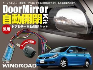 【送料無料】ウイングロード Y12系 ドアミラー 自動開閉 キーレス連動 自動開閉 オートリトラクタブルミラー