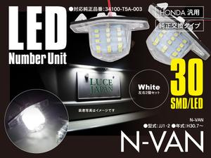 N-VAN JJ1・2 ナンバー灯 ライセンスユニット 30発 SMD 高輝度タイプ 左右セット 純正交換式 ホンダ汎用