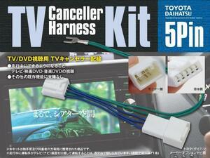 TVキット テレビキャンセラー テレビキット インプレッサ GP2~7 GJ2~7 走行中にテレビが見れる! 【ネコポス限定送料無料】
