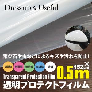 透明 クリア プロテクトフィルム 152cm×50cm 保護フィルム 3層構造 保護シート カッティングシート カーラッピング 外装 傷防止 飛び石