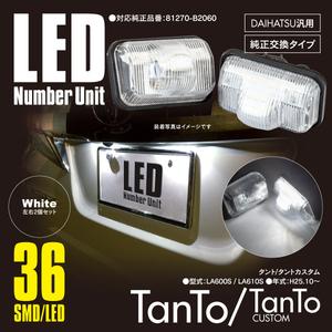 タント/タントカスタム LA600S / LA610S ナンバー灯 ライセンス ユニット 36発 SMD 81270-B2060 高輝度タイプ 左右セット 【送料無料】