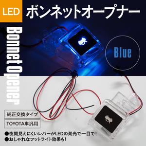 ボンネット オープナー LED発光 ハリアー 60系 青 ブルー ランプ 点灯キット ボンネット レバー 純正交換