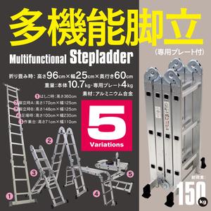 【関東送料無料】多機能 アルミ はしご 変形 3.6m 5WAY プレート付き 折り畳み コンパクト収納 軽量 脚立 梯子 作業台 大掃除