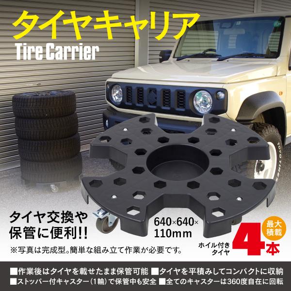 最大積載4本 タイヤキャリー タイヤドーリー キャリア キャスター 360度回転 ストッパー ツールトレイ付き 平積み タイヤ交換 収納