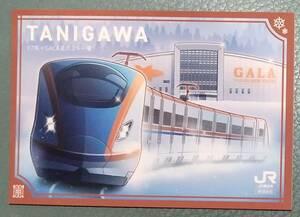 駅カードスペシャル★新潟 ガーラ湯沢★TANIGWA