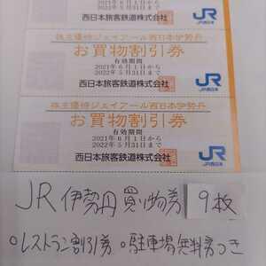 JR西日本優待券の京都伊勢丹お買い物割引券9枚送料別37円(即決価格)ミニレター送料込み110円、レストラン、駐車場を希望者に進呈