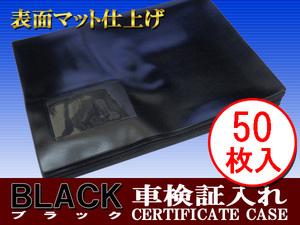 車検証入れ 定番A4一枚もの 黒・50枚 中古車販売店 車検証入