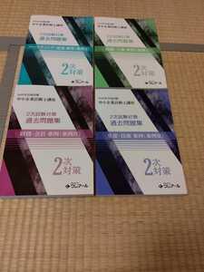 【送料無料】中小企業診断士 クレアール 2次試験対策過去問題集4冊セット