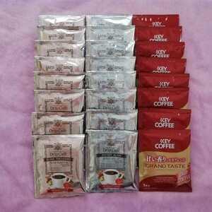 ドリップ パック コーヒー 澤井珈琲 キーコーヒー 3種類24パック