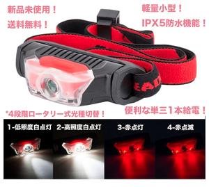 LEDヘッドライトヘッドランプ 小型軽量便利な単3形1本 IPX5防水135°角度調節強力XPEバルブ キャンプアウトドア夜間作業 防災防犯 送料無!
