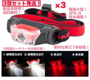 LED ヘッドライト ヘッドランプ3個!小型軽量 便利な単3形1本 IPX5防水 135°角度調節 強力XPEバルブ キャンプアウトドア防災防犯 送料無!