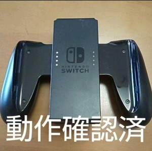 Nintendo Switch 純正 ジョイコングリップ