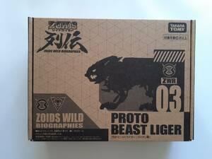 ZOIDS ゾイドワイルド プロトビーストライガー ZWR03