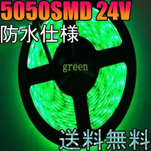 ☆送料無料☆ トラック用 24V SMD5050 グリーン LEDテープ 防水 5m