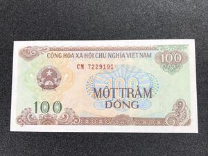 ベトナム 1991年 100ドン 未使用級