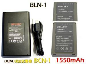 新品 OLYMPUS オリンパス BLN-1 互換バッテリー 2個 & デュアル USB 急速 互換充電器 バッテリーチャージャー BCN-1 1個 / OM-D E-M5 E-M1X