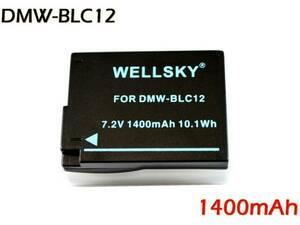 新品 Panasonic パナソニック DMW-BLC12 互換バッテリー [ 純正充電器で充電可能 残量表示可能 ] ルミックス LUMIX DMC-G8 DC-G99 DMC-G6